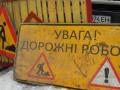 Кабмин выделил 1 млрд грн на содержание дорог в ущерб выплатам по кредитам