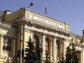 Центробанк России впервые за 11 месяцев снизил ключевую ставку