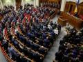В Раде создали шесть депутатских фракций