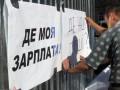 В Украине увеличилась задолженность по зарплатам