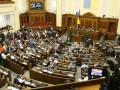 ВР окончательно отменила депутатскую неприкосновенность