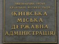 Киевские власти поручили оценить ущерб капеллы Ревуцкого и издательства А-БА-БА-ГА-ЛА-МА-ГА