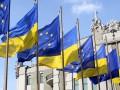ЗСТ Украина - Евросоюз официально вступило в силу: что это значит