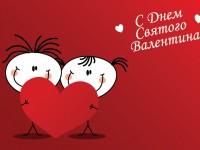 Поздравления с Днем святого Валентина: Открытки, стихи