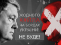 Порошенко должен перестать запугивать украинцев, - Нацкорпус