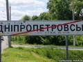Горсовет Днепропетровска начал опрос о новом названии города
