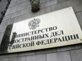 В МИД РФ заявили о риске ядерной войны