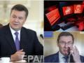 Итоги 6 июля: заявления Януковича, требования хакеров и скандал Луценко