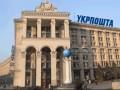 24 года трагедии обрушенного козырька киевского Главпочтамта (ВИДЕО)