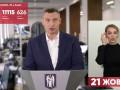За сутки COVID-19 убил 23 киевлянина – Кличко