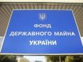 Чиновники Фонда госимущества причинили ущерб государству на 700 тыс. грн