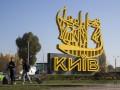 В Киеве зафиксировали еще два температурных рекорда
