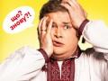 Вышел первый тизер украинской комедии Безумная свадьба 2