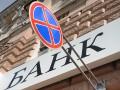 Кто выживет в кризис: названы самые надежные банки в Украине