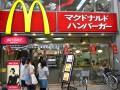 В японском McDonald's покупатель нашел в картофеле человеческий зуб