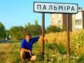 Путешественник прошел пешком всю Украину