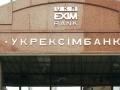Укрэксимбанк может объявить дефолт - СМИ
