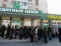 РФ хочет запретить украинским банкам взыскивать долги с крымчан