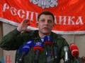 Захарченко готов договариваться с Киевом о конфедерации