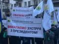 Под Офисом президента протестуют тысячи аграриев: Что требуют люди