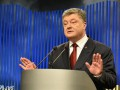Порошенко: Стремление в ЕС и НАТО надо закрепить в Конституции