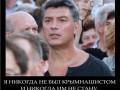 Борис Немцов убит: как отреагировали соцсети на убийство политика