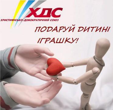 Акція від ХДС - подаруй дитині іграшку