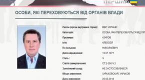 Сина Миколи Азарова розшукує міліція