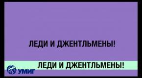 Герр Антон - Леди и Джентльмены (lyric video)