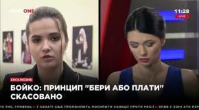 Наталия Бойко об энергетике