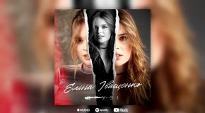 Еліна Іващенко - Друзі [AUDIO]