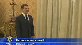Россия и Ватикан теперь будут дружить
