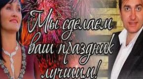 Тамада в Днепропетровске, Дискотека, Живая музыка.