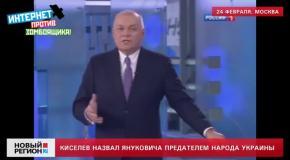 Киселев назвал Януковича предателем народа Украины