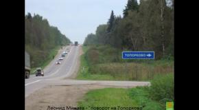 Леонид Минаев - поворот на Топорково