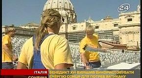 Ватикан на солнечных батареях