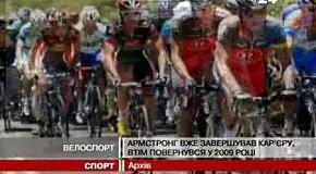 Последний Тур де Франс для Ленса Армстронга