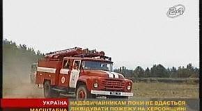 Массштабный пожар