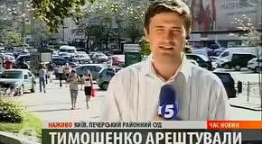 Арест Тимошенко: столкновения под Печерским судом (есть пострадавшие)