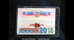 Леонид Минаев - предписание