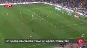 """""""Барселона"""", попри гол Мессі, вперше в сезоні втратила очки"""