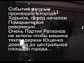 Беспредел против Нашей Украины или дорога правды.