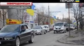 Синьо-жовтий флешмоб у Сєвєродонецьку на Луганщині