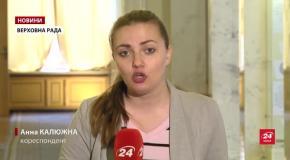 Як депутати намагаються самі собі заборонити носити зброю на роботу: відео з Ради