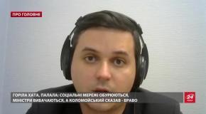 """Це """"привіт"""" від Коломойського, – експерт про скандальний номер """"95 кварталу"""""""