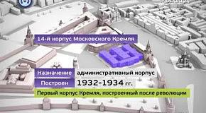 Реконструкція 14-го корпусу Кремля