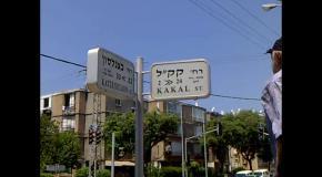 Израиль- г. Бат-Ям - *Какальная улица*