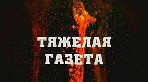 "Фокус ""Тяжелая газета"""