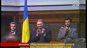 Льготы для Кучмы