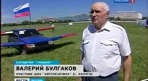 Таврия низкого полета: экс-пилот создал летающую машину